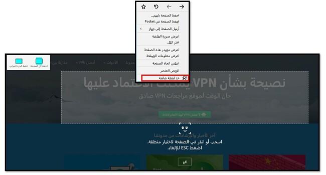 أداة لقطة شاشة فايرفوكس