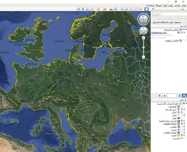 واجهة مستخدم Google Earth Pro