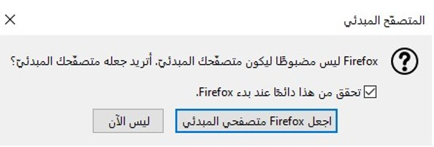 كيفية تعيين فايرفوكس كمتصفح افتراضي