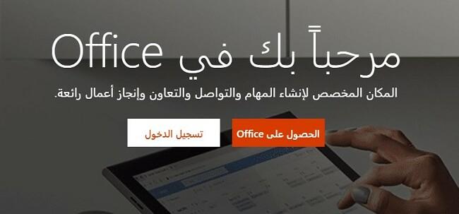 صفحة مايكروسوفت أوفيس الرئيسية