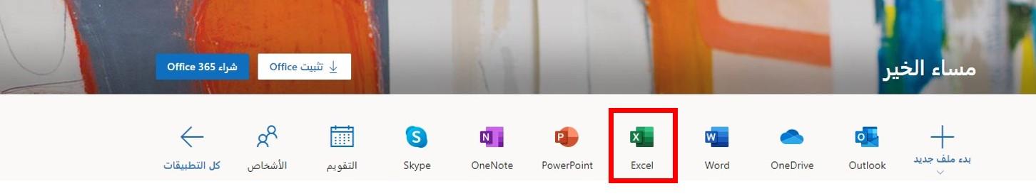 إصدار Office365 عبر الإنترنت من Excel
