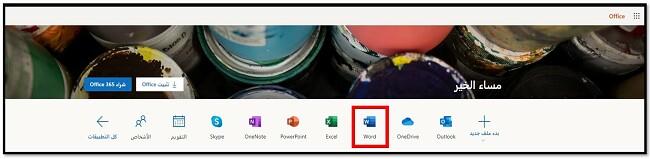 احصل على Office 365 عبر الإنترنت مجانًا