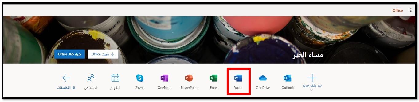 Get Office 365 free online