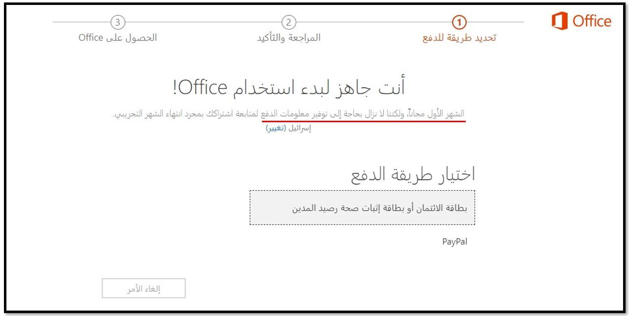 الشهر الأول من Office 365 مجاني