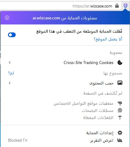 حماية تتبع فايرفوكس