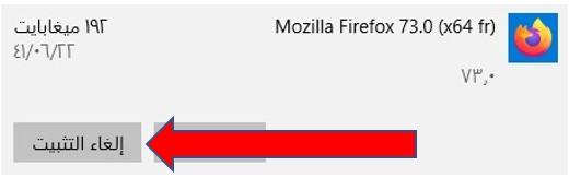 إلغاء تثبيت Mozilla Firefox