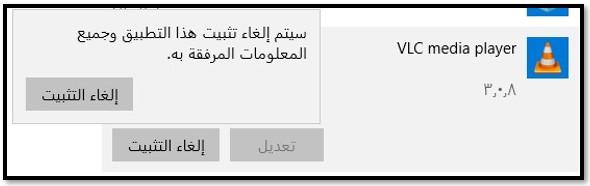 قم بإلغاء تثبيت VLC Media Player من Windows