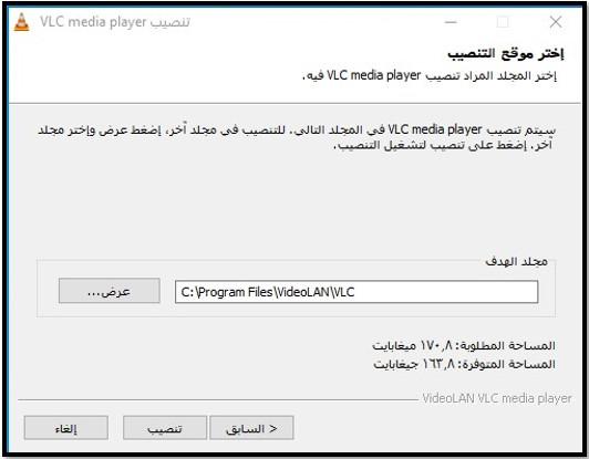 موقع تثبيت VLC