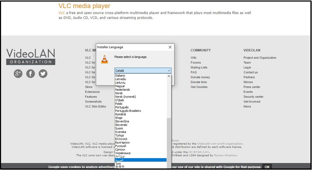 خيارات لغة VLC