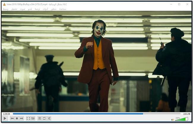 مشاهدة مقاطع الفيديو على VLC
