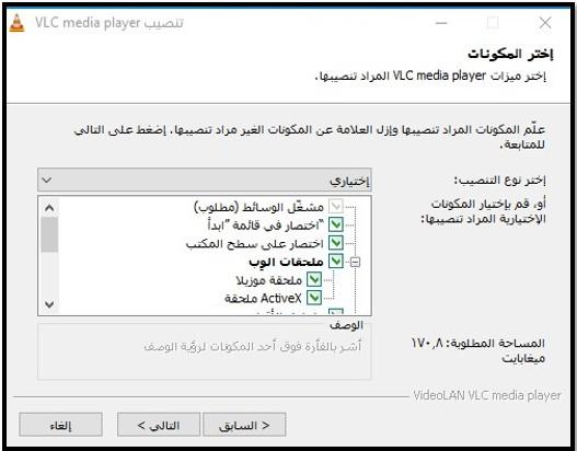 خيارات إعداد VLC