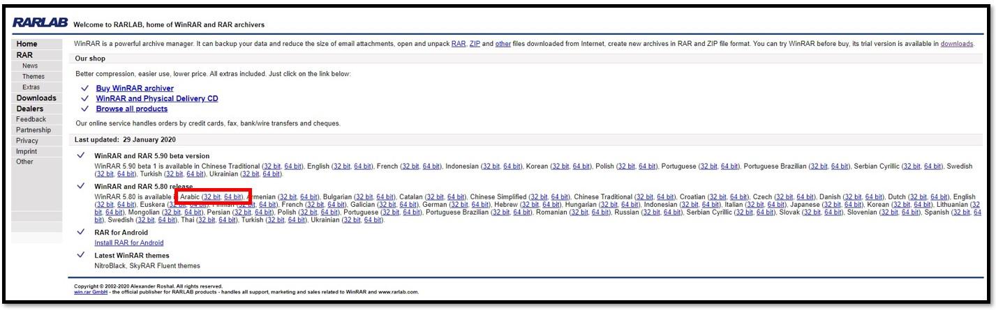 صفحة تنزيل WinRAR