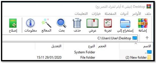 شاشة WinRAR الرئيسية