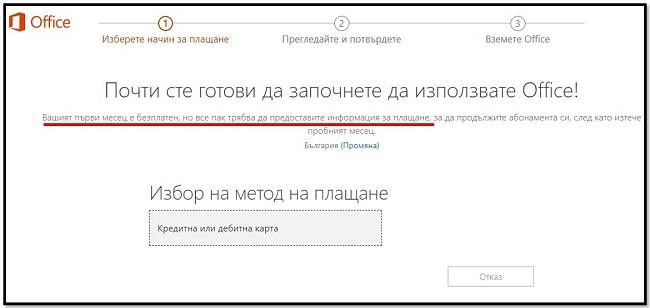 Първият месец на Office 365 е безплатен