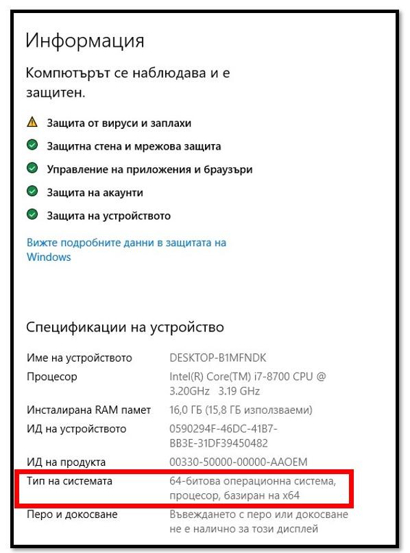 Настройки на системата WinRAR