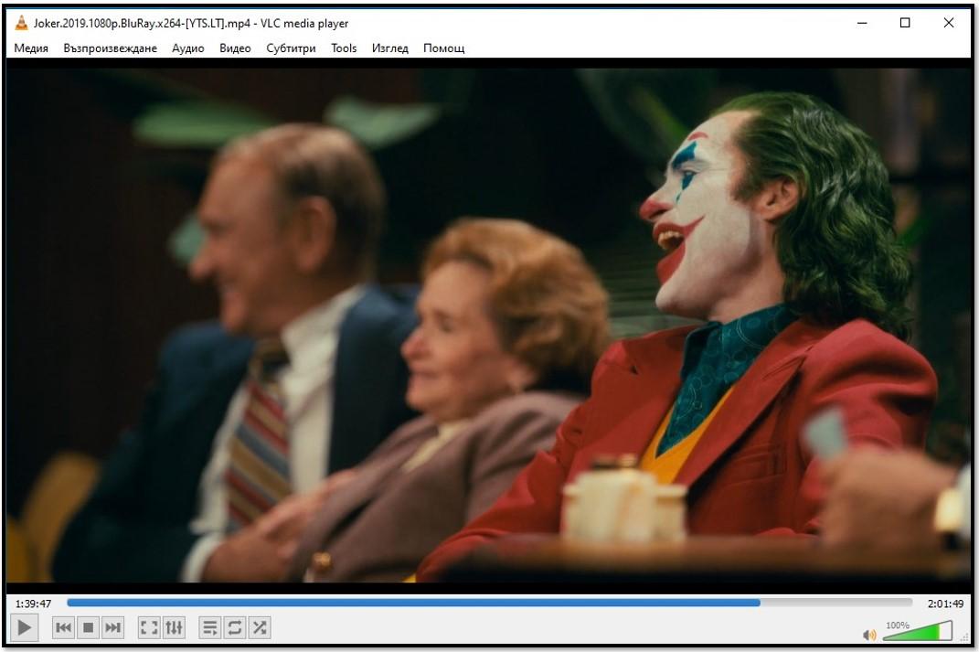 Гледане на видеоклипове на VLC