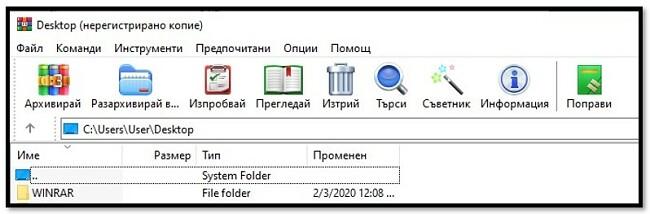 Начален екран на WinRAR