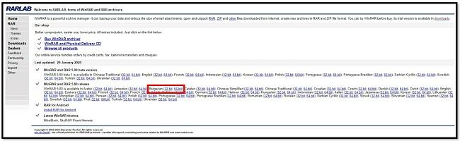 Страница за изтегляне на WinRAR