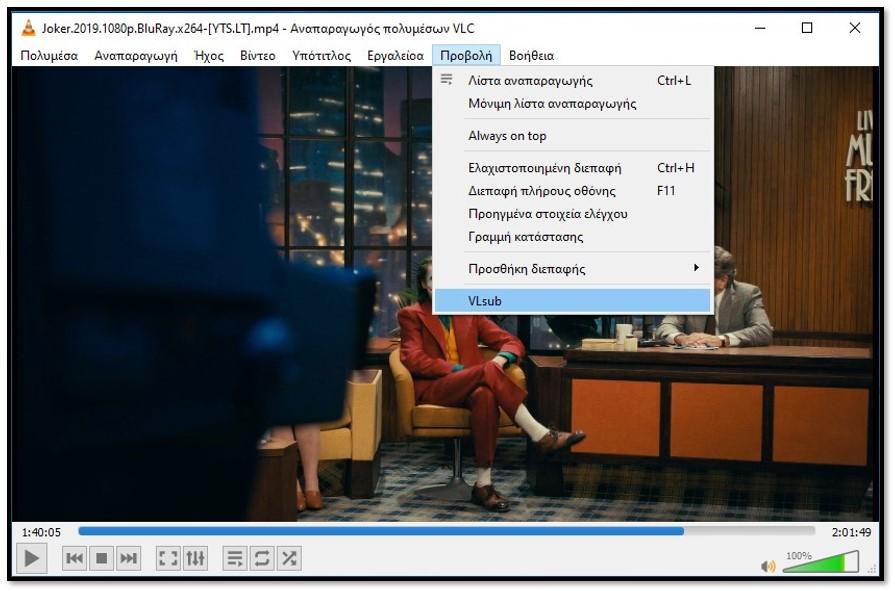 Αναζήτηση για υπότιτλους με VLC VLsub