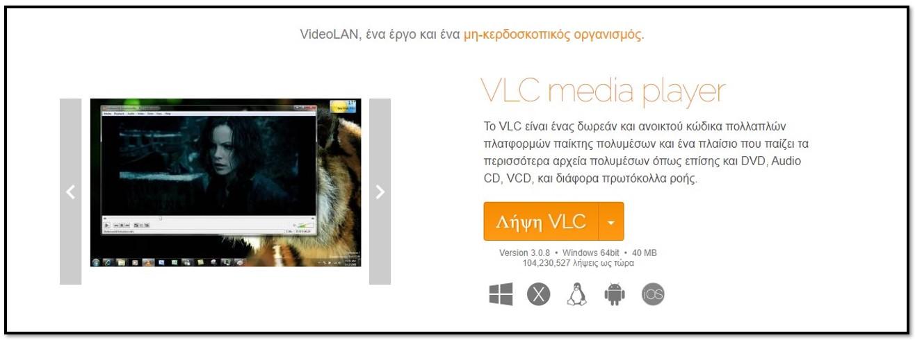 Επίσημη σελίδα λήψης VLC