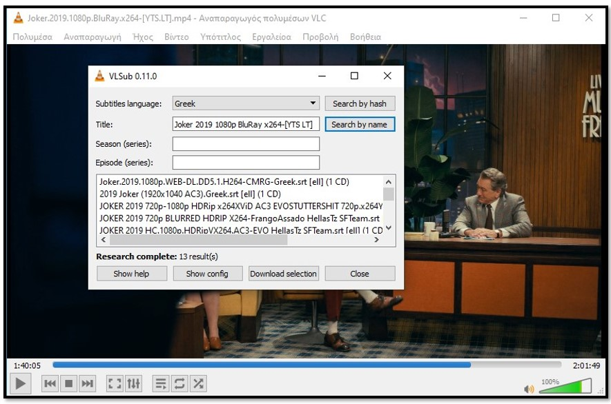 Προσθήκη πληροφοριών πολυμέσων στο VLC VLsub