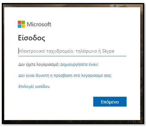 Σελίδα σύνδεσης της Microsoft