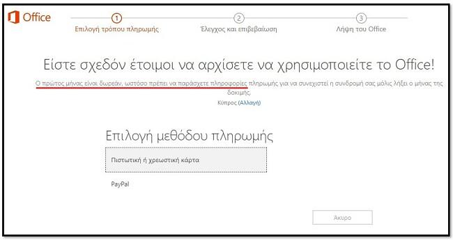 Ο πρώτος μήνας του Office 365 είναι δωρεάν