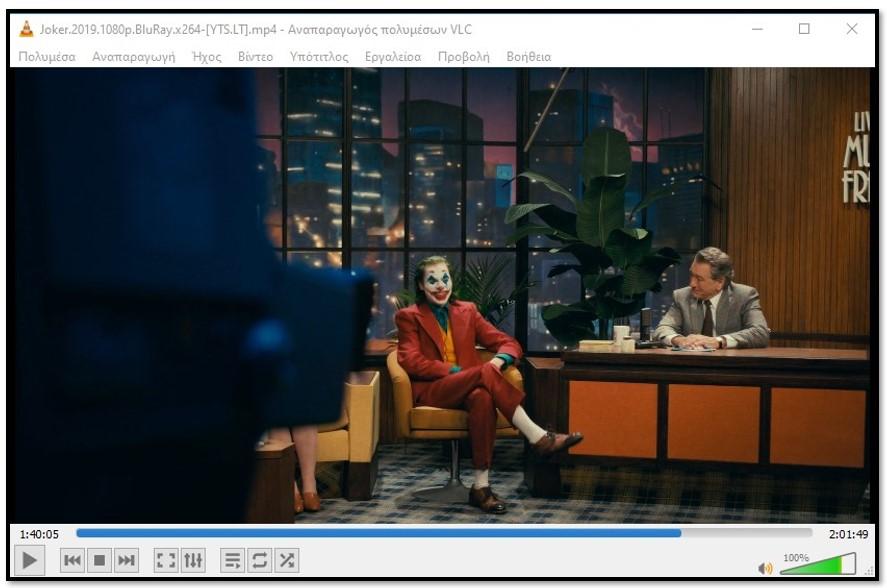 Παρακολούθηση βίντεο σε VLC