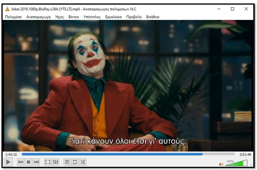 Εμφάνιση υπότιτλων στο VLC Media Player