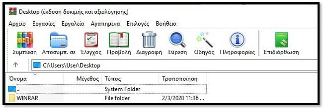 Αρχική οθόνη WinRAR
