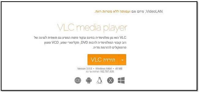 דף ההורדות הרשמי של VLC