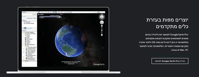 דף ההורדות הרשמי של Google Earth Pro