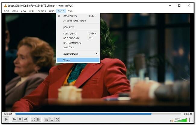 חפש כתוביות עם VLC VLsub