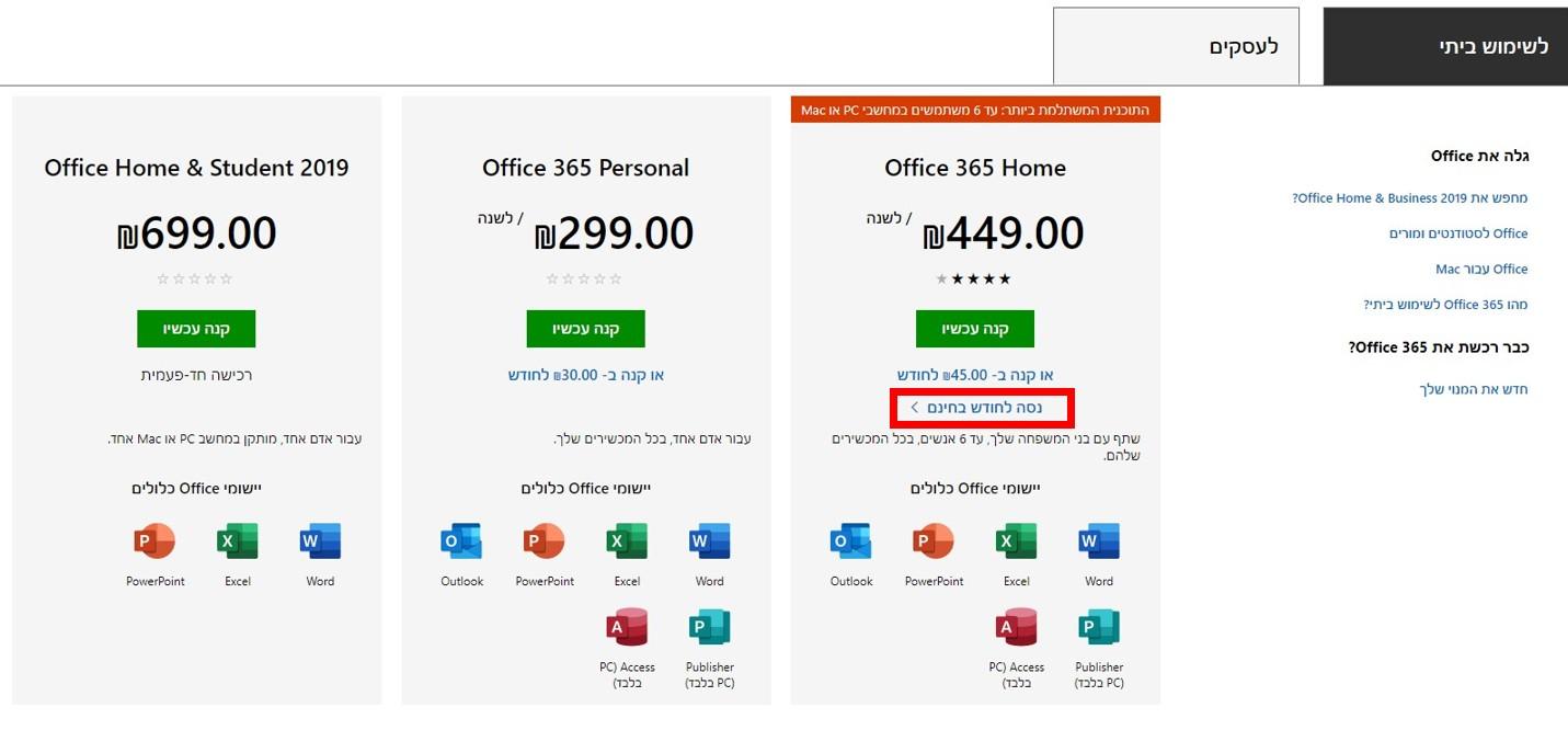השג Excel בחינם