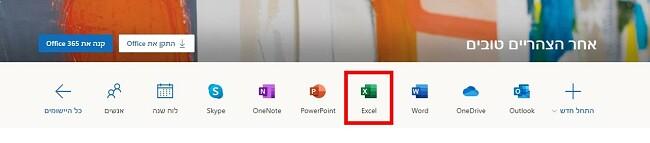 Office365 גרסה מקוונת של Excel