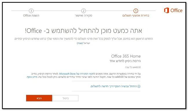 כיצד להשיג בחינם את Office 365