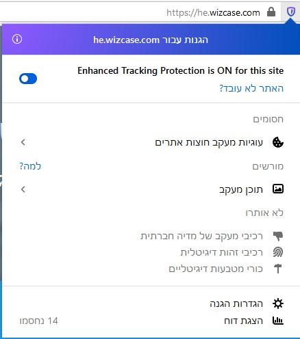 הגנת מעקב של Firefox