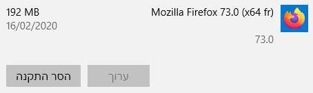 הסר את התקנת Mozilla Firefox
