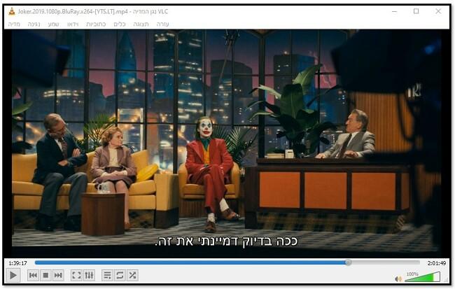 הצגת כותרת כתובית ב- VLC Media Player
