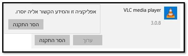 הסר את התקנת VLC Media Player מ- Windows