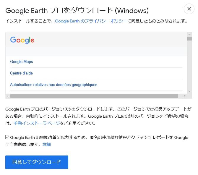 デスクトップ向けGoogle Earthプロをダウンロード