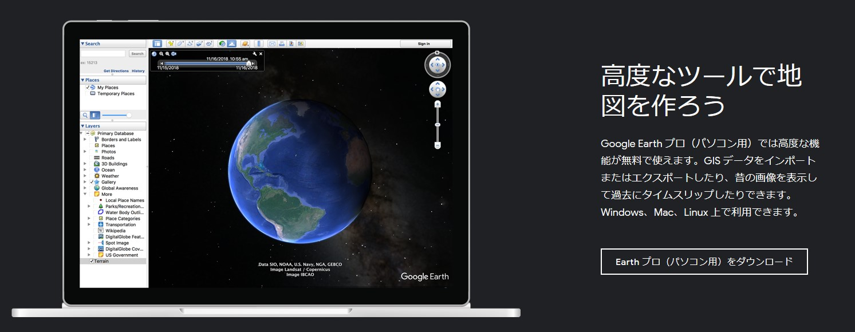 Google Earthプロ公式ダウンロードページ