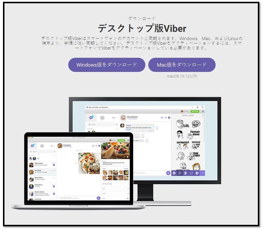 デスクトップ用Viberをダウンロード
