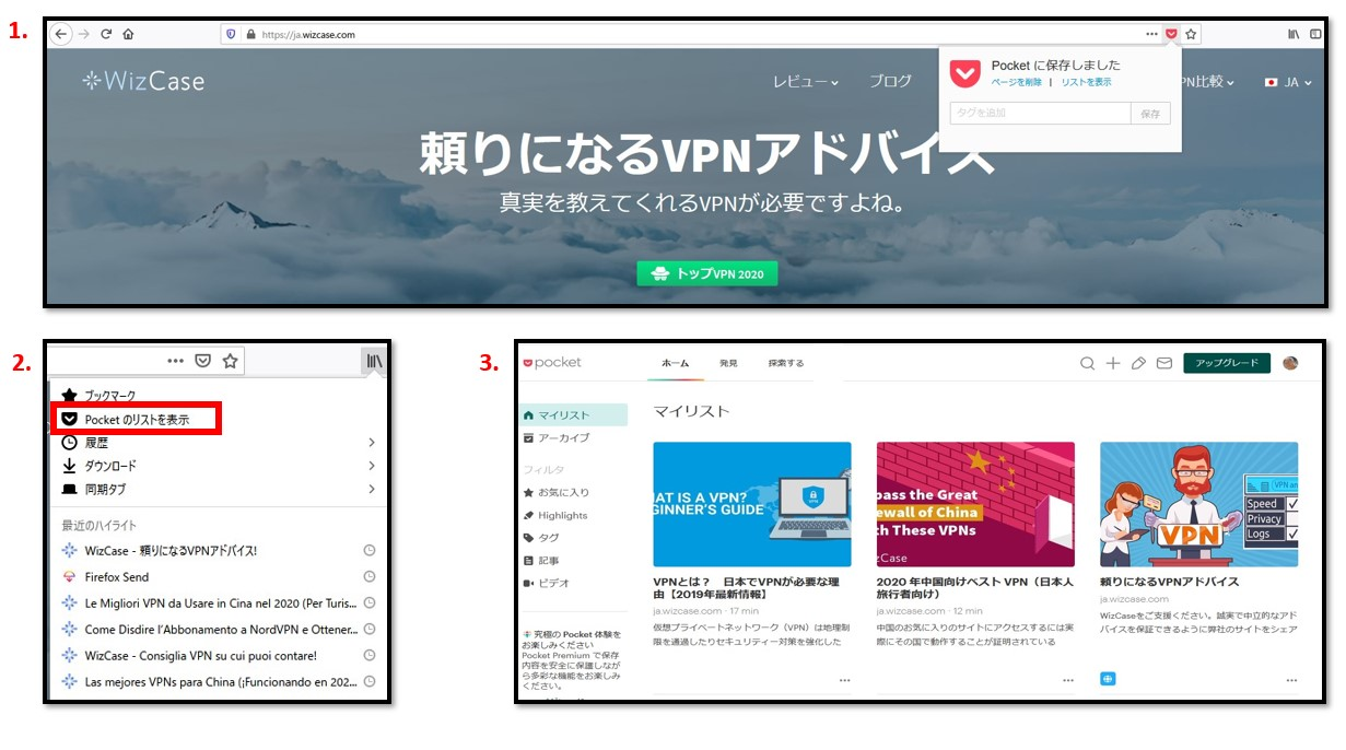 Mozilla Firefox Pocketへの記事の追加