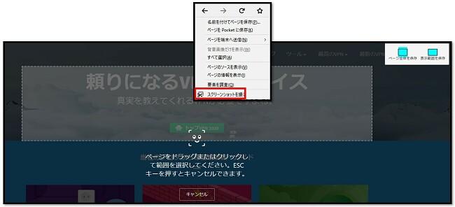 Firefoxのスクリーンショットツール