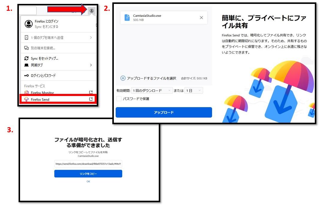Firefox Sendの使い方