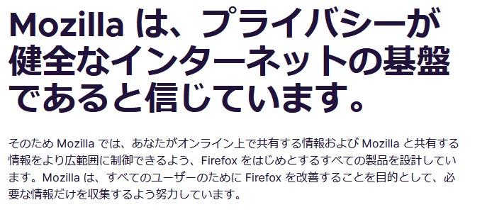 Firefoxのプライバシーに関する声明