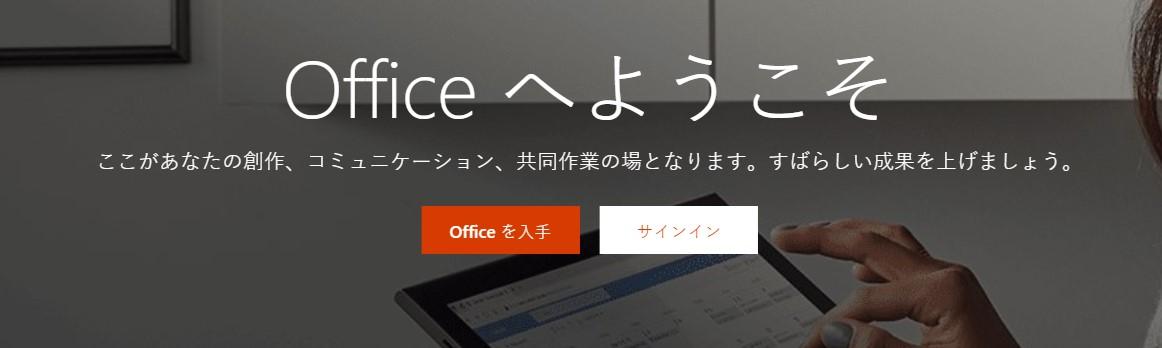 Microsoft Officeホームページ