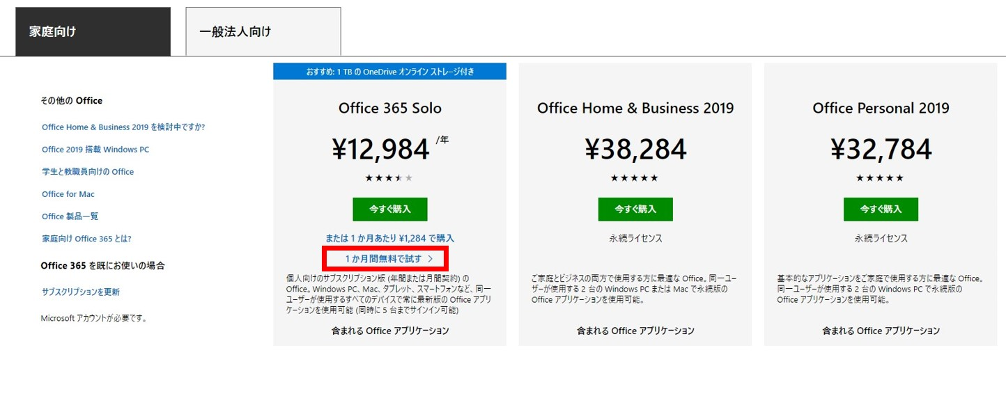 Excelを無料で入手