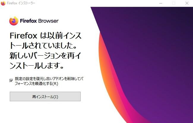 Firefoxの再インストール